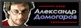 Неофициальный сайт Александра Домогарова: www.a-domogarov.narod.ru